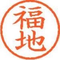 シヤチハタ ネーム6既製 XL-6 1734 福地(10セット)