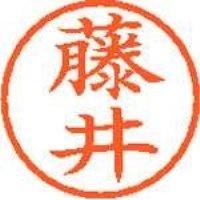 シヤチハタ ネーム6既製 XL-6 1740 藤井(10セット)