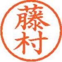 シヤチハタ ネーム6既製 XL-6 1753 藤村(10セット)