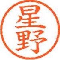 シヤチハタ ネーム6既製 XL-6 1780 星野(10セット)