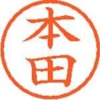 シヤチハタ ネーム6既製 XL-6 1795 本田(10セット)