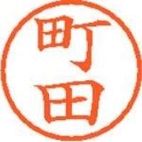 シヤチハタ ネーム6既製 XL-6 1816 町田(10セット)