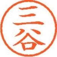 シヤチハタ ネーム6既製 XL-6 1856 三谷(10セット)