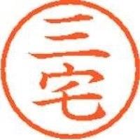 シヤチハタ ネーム6既製 XL-6 1857 三宅(10セット)