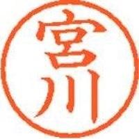 シヤチハタ ネーム6既製 XL-6 1872 宮川(10セット)