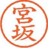 シヤチハタ ネーム6既製 XL-6 1875 宮坂(10セット)