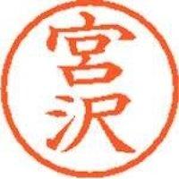 シヤチハタ ネーム6既製 XL-6 1877 宮沢(10セット)