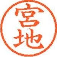 シヤチハタ ネーム6既製 XL-6 1881 宮地(10セット)