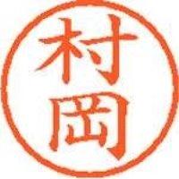 シヤチハタ ネーム6既製 XL-6 1889 村岡(10セット)