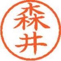 シヤチハタ ネーム6既製 XL-6 1901 森井(10セット)