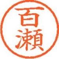 シヤチハタ ネーム6既製 XL-6 1921 百瀬(10セット)