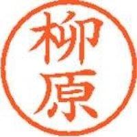 シヤチハタ ネーム6既製 XL-6 1940 柳原(10セット)