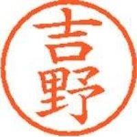 シヤチハタ ネーム6既製 XL-6 1978 吉野(10セット)