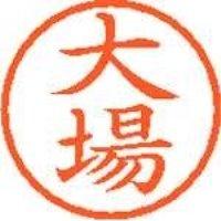 シヤチハタ ネーム6既製 XL-6 2073 大場(10セット)