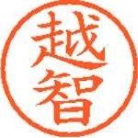 シヤチハタ ネーム6既製 XL-6 2074 越智(10セット)