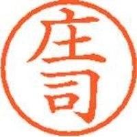 シヤチハタ ネーム6既製 XL-6 2180 庄司(10セット)