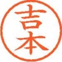 シヤチハタ ネーム6既製 XL-6 2372 吉本(10セット)