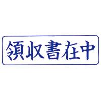 サンビー QスタンパーM QMY-4 領収書在中 青 横(10セット)