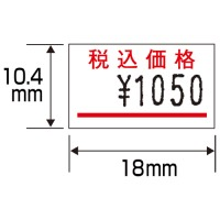 サトー ラベル はりっこ用 税込赤線 10巻(10セット)