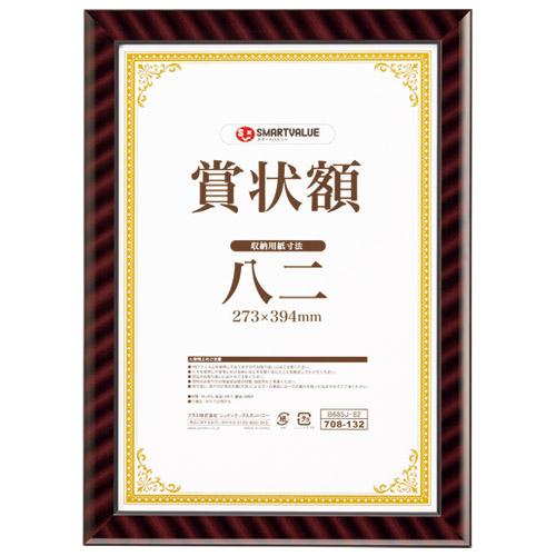 スマートバリュー 賞状額(金ラック)八二 10枚 B685J-82-10(10セット)