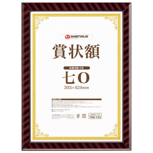スマートバリュー 賞状額(金ラック)七0(A3小)10枚B686J-70-10(5セット)