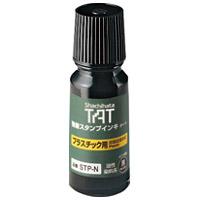 シヤチハタ スタンプインキ STP-1N-K プラ用(10セット)