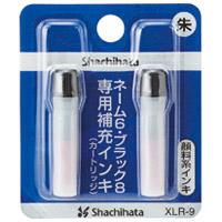 シヤチハタ X補充インキ XLR-9-05 朱 12個(10セット)