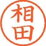 シヤチハタ ネーム6 XL-6 0003 相田(10セット)