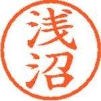 シヤチハタ ネーム6既製 XL-6 0066 浅沼(10セット)