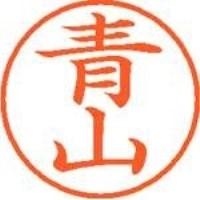 シヤチハタ ネーム9既製 XL-9 0018 青山(10セット)