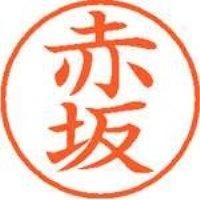 シヤチハタ ネーム9既製 XL-9 0026 赤坂(10セット)