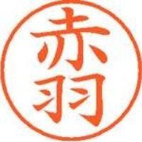 シヤチハタ ネーム9既製 XL-9 0033 赤羽(10セット)