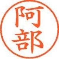 シヤチハタ ネーム9既製 XL-9 0039 阿部(10セット)