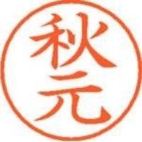 シヤチハタ ネーム9既製 XL-9 0053 秋元(10セット)