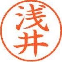 シヤチハタ ネーム9既製 XL-9 0056 浅井(10セット)
