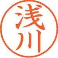 シヤチハタ ネーム9既製 XL-9 0061 浅川(10セット)