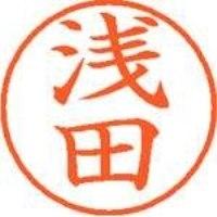 シヤチハタ ネーム9既製 XL-9 0065 浅田(10セット)