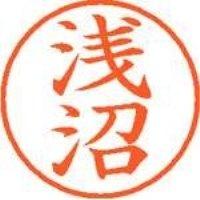 シヤチハタ ネーム9既製 XL-9 0066 浅沼(10セット)