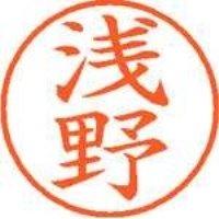 シヤチハタ ネーム9既製 XL-9 0067 浅野(10セット)