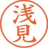 シヤチハタ ネーム9既製 XL-9 0071 浅見(10セット)