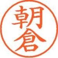 シヤチハタ ネーム9既製 XL-9 0074 朝倉(10セット)