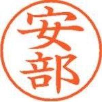 シヤチハタ ネーム9既製 XL-9 0081 安部(10セット)