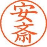 シヤチハタ ネーム9既製 XL-9 0083 安斎(10セット)