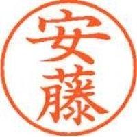 シヤチハタ ネーム9既製 XL-9 0084 安藤(10セット)
