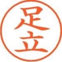シヤチハタ ネーム9既製 XL-9 0088 足立(10セット)