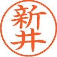 シヤチハタ ネーム9既製 XL-9 0101 新井(10セット)