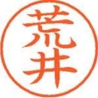 シヤチハタ ネーム9既製 XL-9 0104 荒井(10セット)