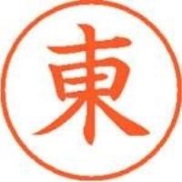 シヤチハタ ネーム9既製 XL-9 0126 東(10セット)