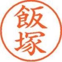 シヤチハタ ネーム9既製 XL-9 0140 飯塚(10セット)