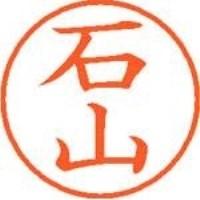 シヤチハタ ネーム9既製 XL-9 0218 石山(10セット)